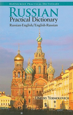 Russian-English / English-Russian Practical Dictionary By Yermolovich, Dmitry